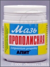 Мазь Апит Прополисная 2%, фл. 40 г