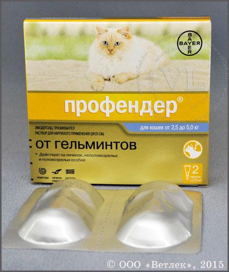 вермокс от глистов кошке