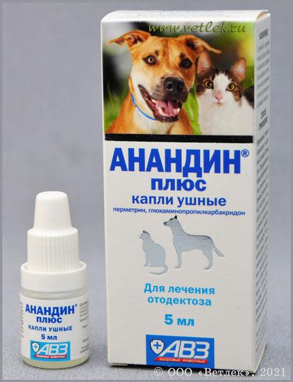 Капли ушные Анандин Плюс (при отодектозе собак и кошек) .