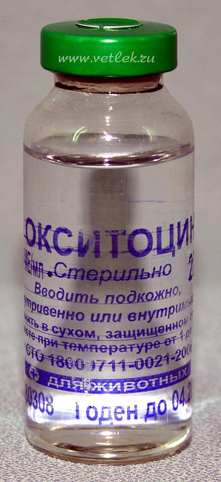 препараты окситоцина для прерывания беременности
