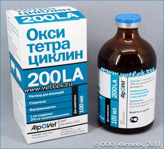 Окситетрациклин 200 LA инъекц. р-р, фл. 100 мл. Противомикробные ...
