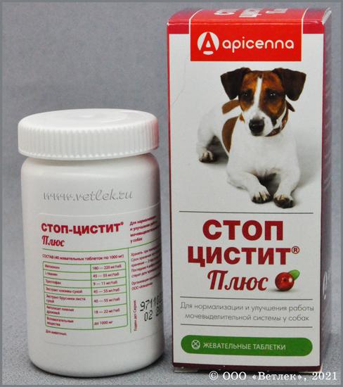 цистит 1 таблетки