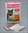 Гестренол для кошек, уп. 10 таб.
