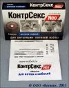 КонтрСекс Neo таблетки для котов и кобелей, уп. 10 шт.