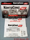 КонтрСекс Neo таблетки для кошек и сук, уп. 10 шт.