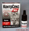 КонтрСекс Neo капли для кошек и сук, фл. 2 мл