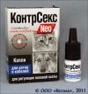 КонтрСекс Neo капли для котов и кобелей, фл. 2 мл