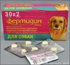Вермидин таблетки для собак, уп. 2 таб.
