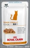 Корм royal canin veterinary diet для кошек thumbnail