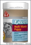8 в 1 Мультивитамины для щенков (8 in 1 Excel Multi Vitamin Puppy 108634), банка 100 таб.