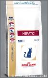 Роял Канин Диета для кошек при заболеваниях печени (737020 Veterinary Diet Feline Hepatic HF26), уп. 2 кг