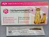 Гельмимакс-4 для кошек, уп. 2 таб