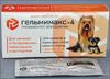 Гельмимакс-4 для собак, уп. 2 таб