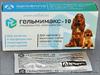Гельмимакс-10 для собак, уп. 2 таб.