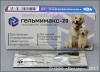 Гельмимакс-20 для собак, уп. 2 таб