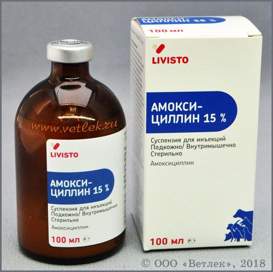 амоксициллин 150 для животных