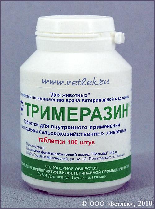 таблетки тримеразин инструкция