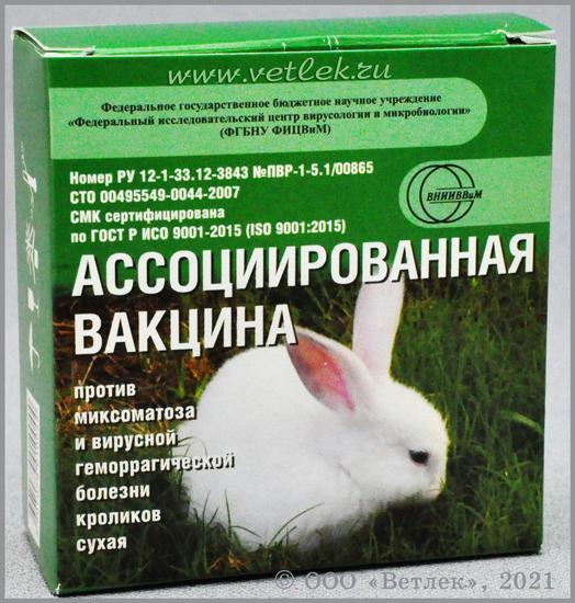Геморрагическая Вакцина Для Кроликов Инструкция img-1