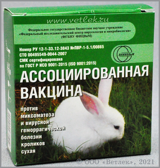 вакцина против миксоматоза кроликов в-82 инструкция - фото 3