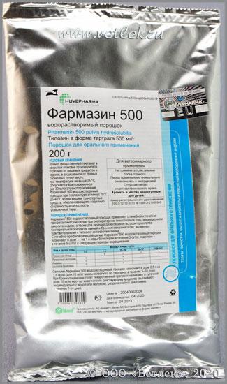 фармацин для ветеринарии инструкция - фото 6