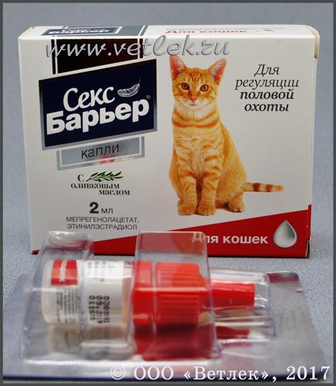 Секс барьер капли для кошек фл 2 мл кор 12 фл