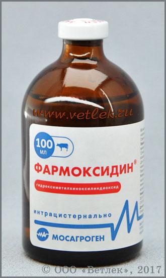 фармоксидин для кошек инструкция по применению - фото 6