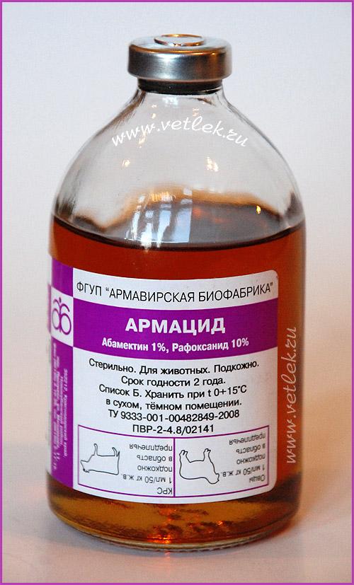 армацид инструкция по применению в ветеринарии