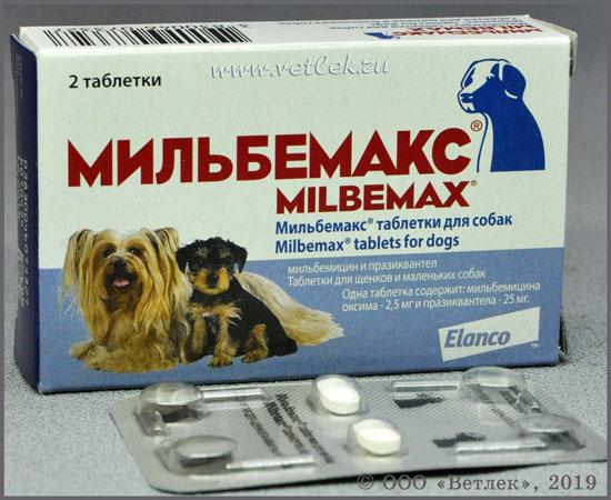 мильбемакс от глистов для собак крупных пород купить