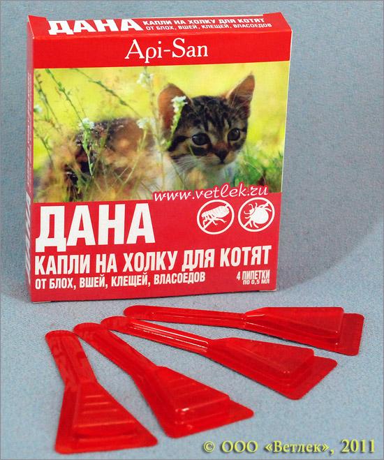 Дана капли от блох инструкция для котят