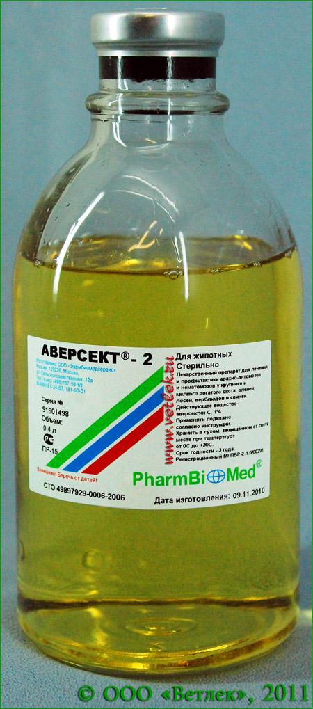 Аверсект-2 (50 мл): продажа, цена в киеве. Ветеринарные.
