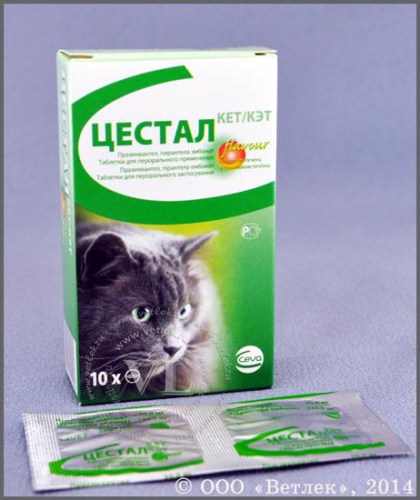 Cestal Cat инструкция - фото 6