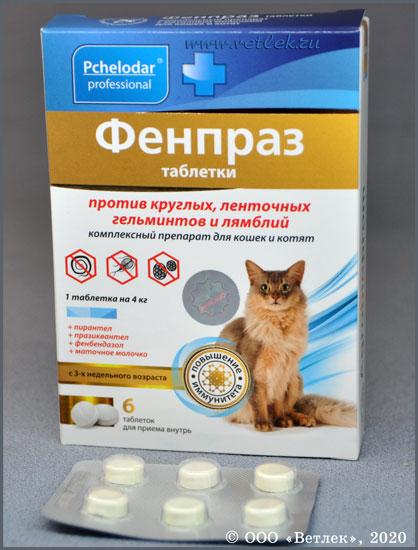 лекарства от глистов украина