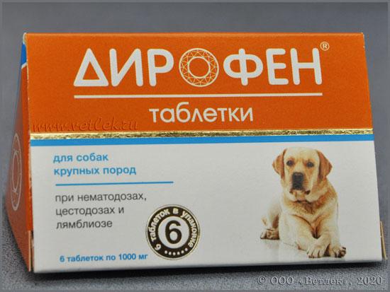 таблетки от аллергии собакам